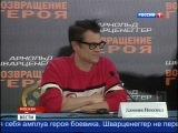 Шварценеггер прилетел в Москву 23 января 2013 представить свой новый фильм - Возвращение героя